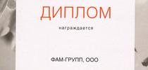 Диплом выставки Металлообработка