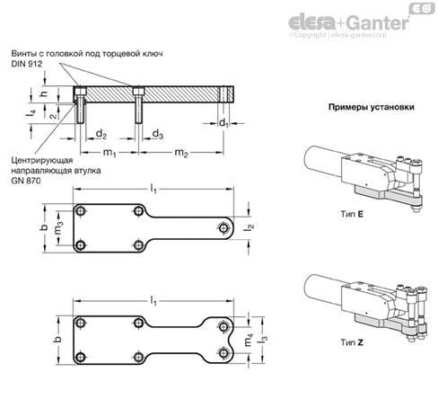 Неподвижные держатели GN 869.1 чертеж
