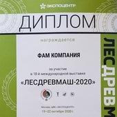 Выставка Лесдревмаш 2020