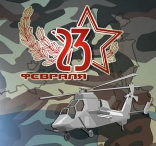 """ООО """"ФАМ-Групп"""" поздравляет с 23 февраля!"""
