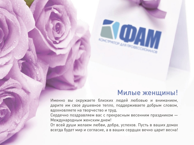 Поздравляем с 8 марта всех дам!