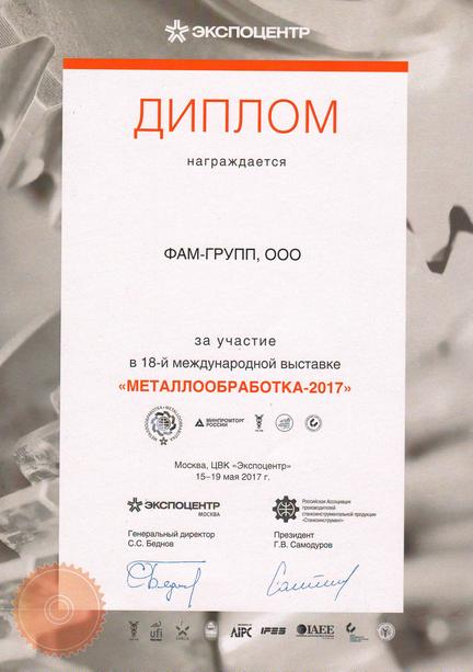 Диплом выставки Металлообработка 2017