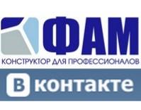 ФАМ-Групп ВКонтакте