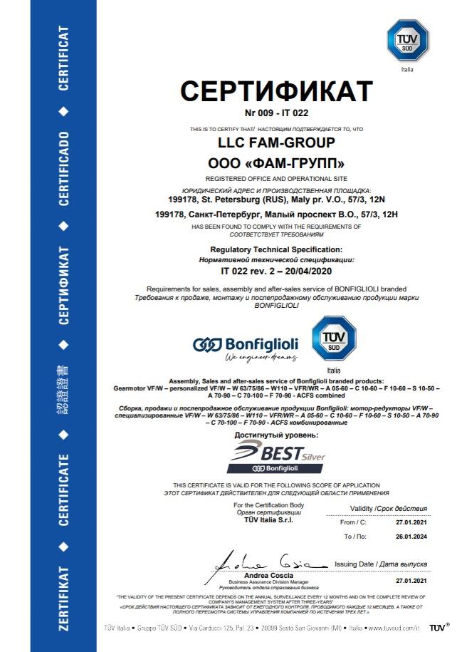 Компания ФАМ-Групп получила международный сертификат