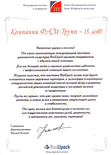 RosUpack поздравила компанию ФАМ-Групп с юбилеем
