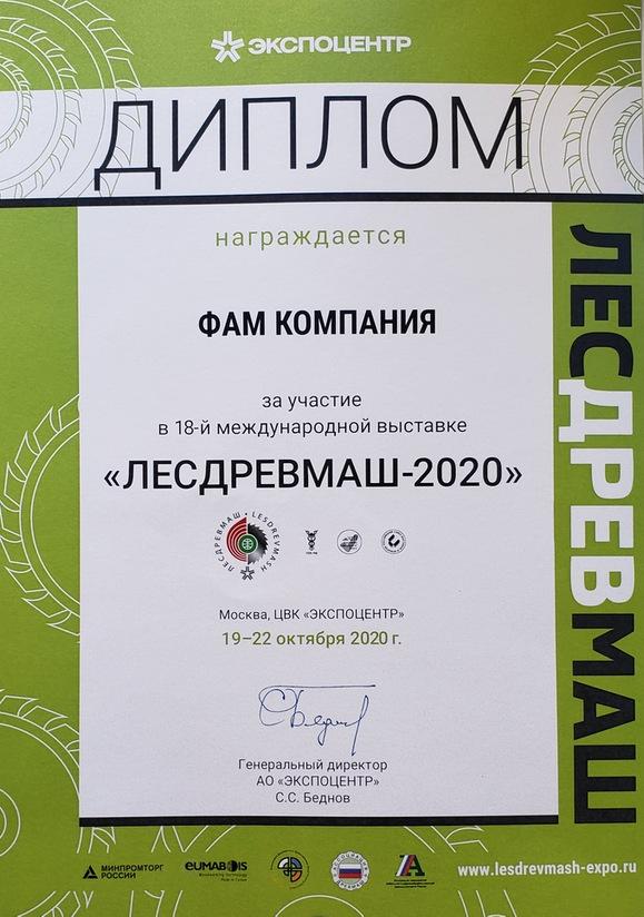 Диплом выставки Лесдревмаш 2020