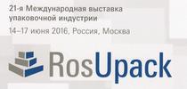 Сертификат выставки РосУпак